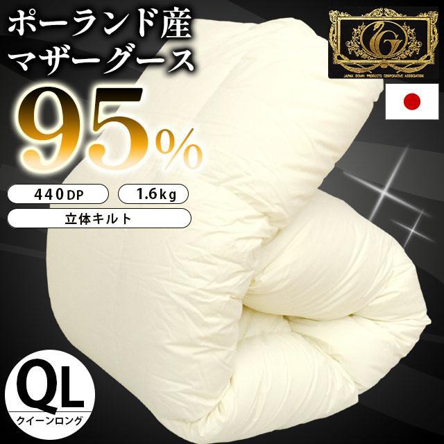 羽毛布団 クイーン プレミアムゴールドラベル マザーグース95% 80超長綿サテン 日本製