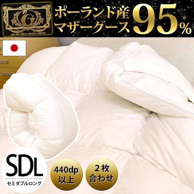 2枚合わせ羽毛布団 マザーグースダウン95%/448dp 日本製 無地ピュアホワイト(セミダブルロング)
