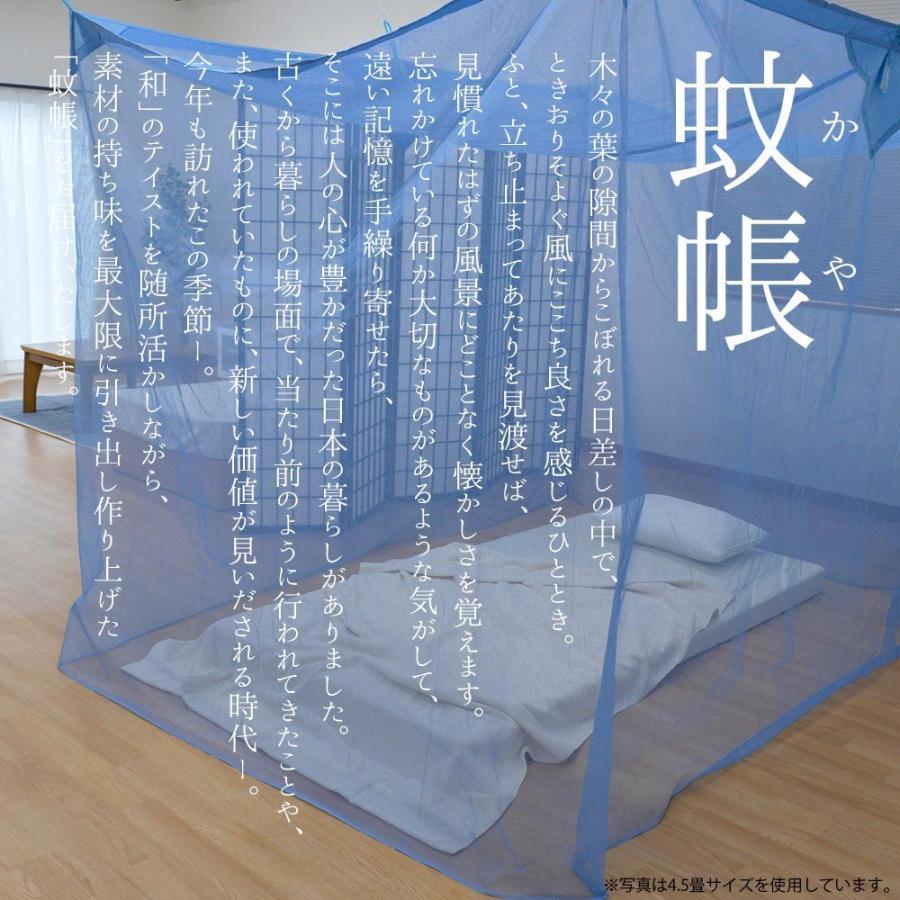 蚊帳 10畳 日本製 綿100%蚊帳(かや) 蚊・ムカデ・害虫 対策 蚊帳の ...
