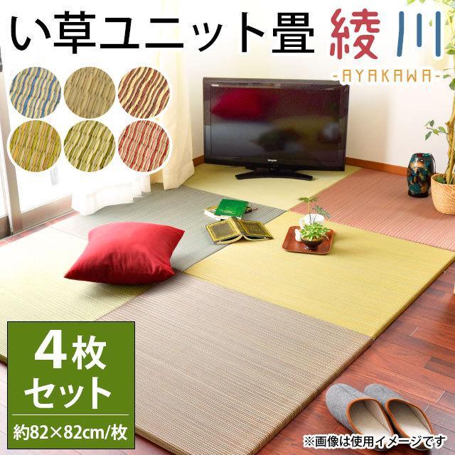 い草ユニット畳 半畳 4枚セット 約82×82×厚み2.5cm 縁無し 軽量 カラフル カジュアル 置き畳 綾川