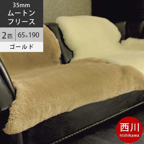 西川 エデンホープ 35mmムートンフリース  2匹 約65×190cm 日本製 エデンホープ 配色 49 ゴールド  2020AW