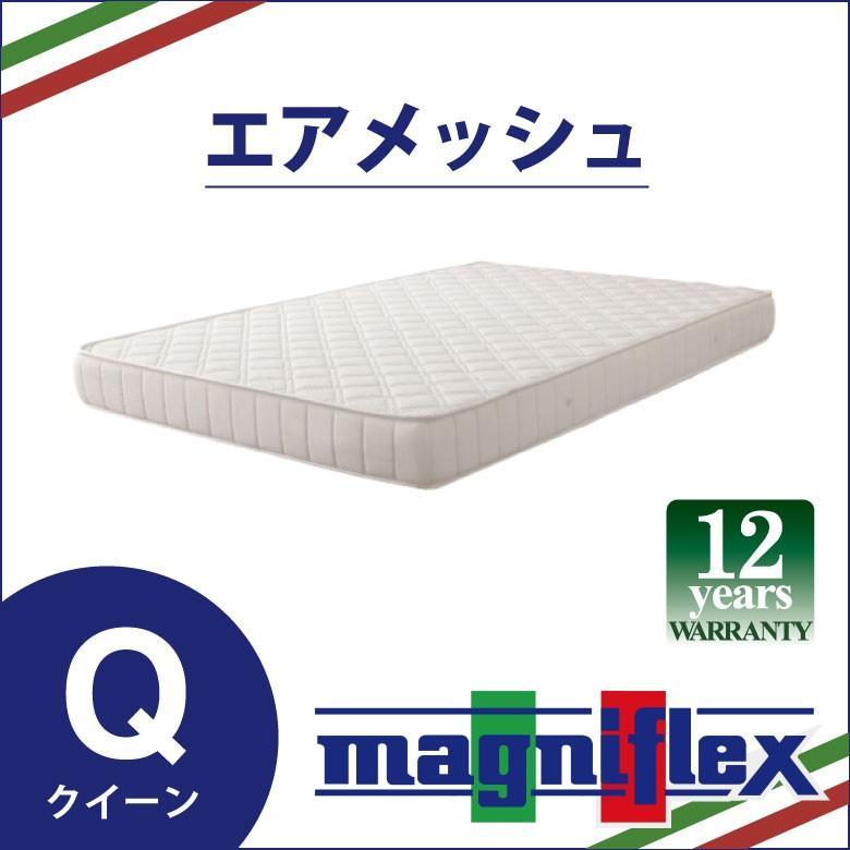 マニフレックス エアメッシュ クイーンサイズ magniflex 高反発 マットレス