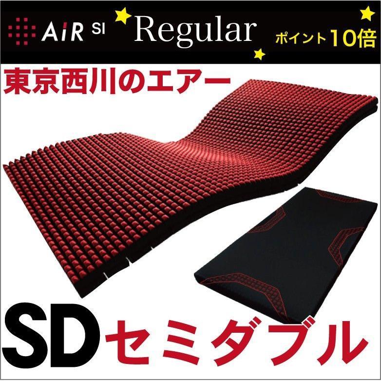 西川エアー マットレス AiR SI セミダブルサイズ レギュラータイプ REGULAR ブラック 100N 敷き布団 AI1010 Air敷きふとん