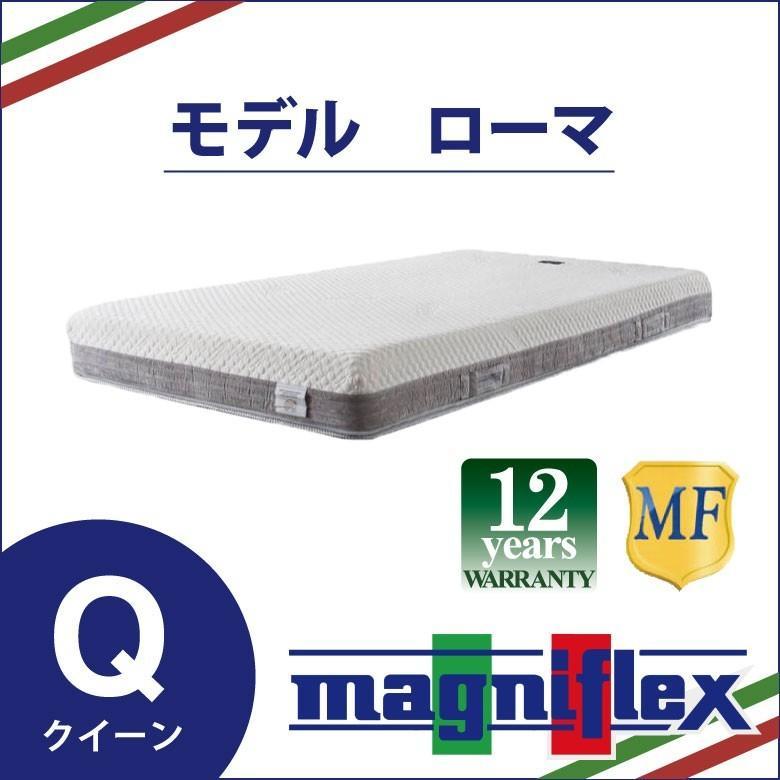 マニフレックス モデルローマ クイーンサイズ magniflex 高反発 マットレス