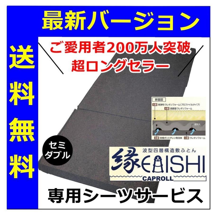 【セミダブルサイズ】NEWキャップロール マットレス 専用シーツ付 J−White