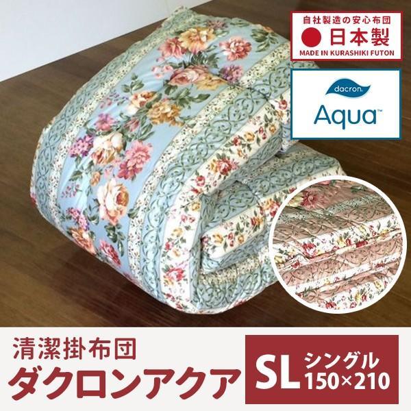 掛布団 掛布団 掛布団 シングル 日本製 ほこりが出にくい 掛け布団 ダクロンアクア ピンク ブルー 435