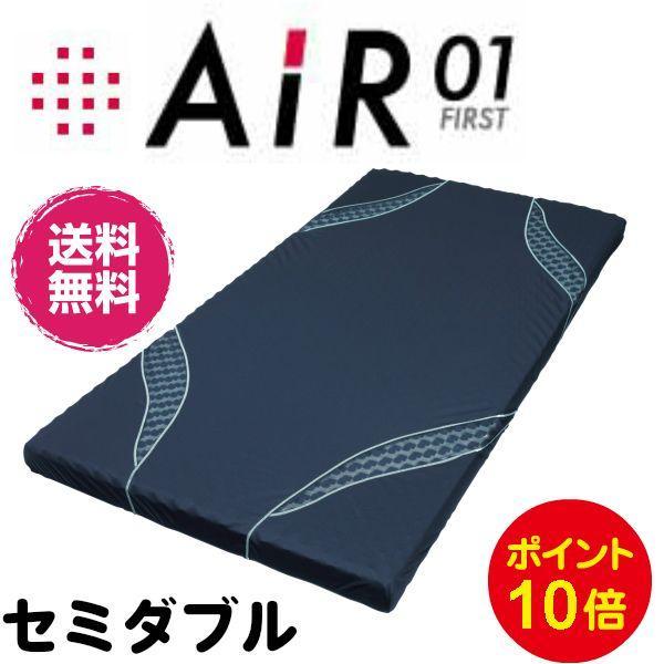 西川エアー セミダブル air 01 ハード 120N ネイビー