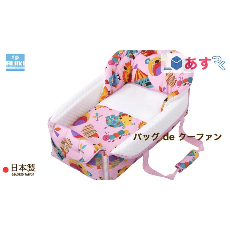 バッグ de クーファン ( ベビー ) どうぶつ柄 ZOO ピンク 日本製 日本製 日本製 フジキ c4e