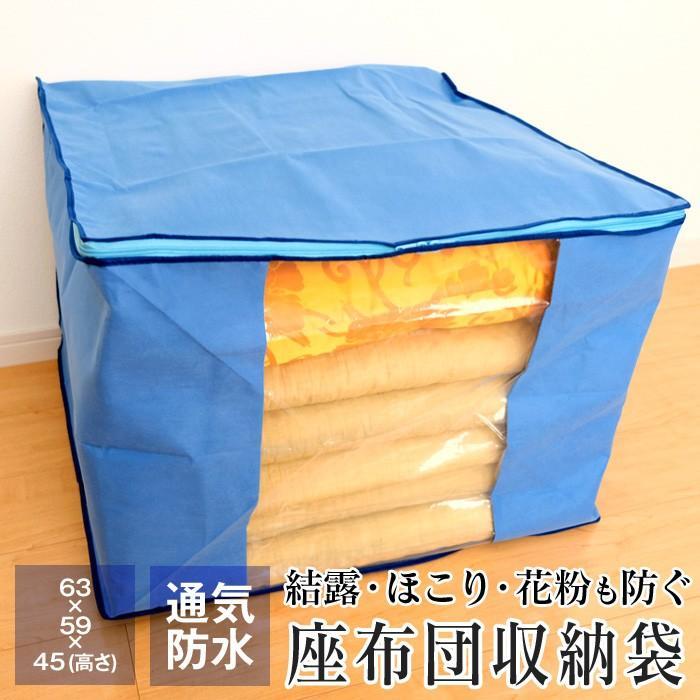 袋 座布団 収納