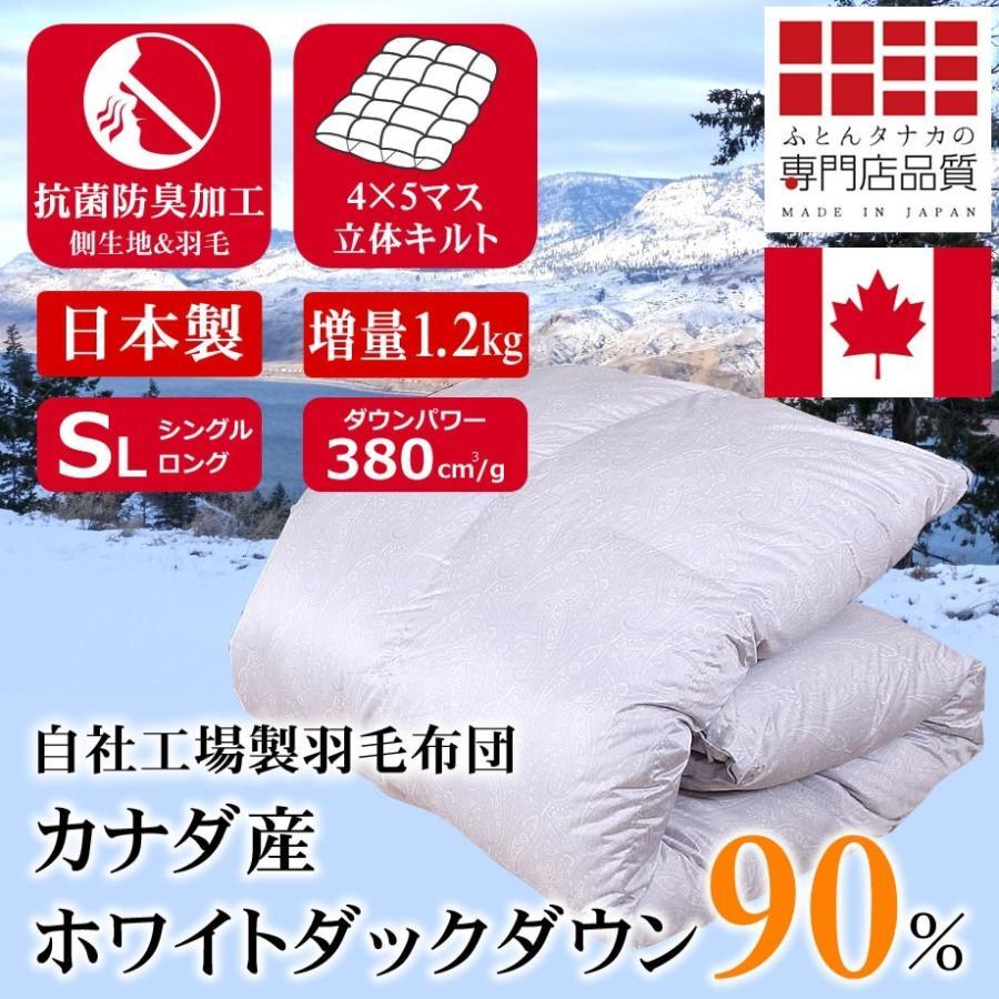 羽毛布団 シングル 150×210cm 日本製 抗菌防臭加工 カナダ産 ダックダウン90% 羽毛の量:約1.2kg 380dp ソワージュ 羽毛布団回収対象