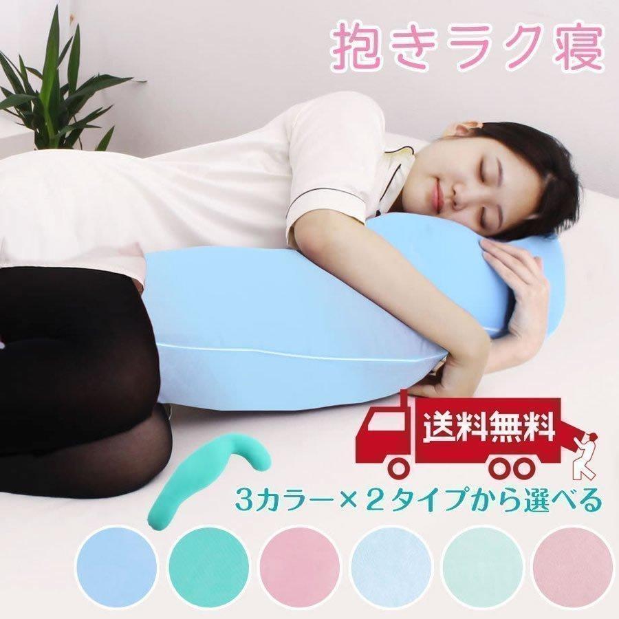 枕 人気 抱き 妊婦