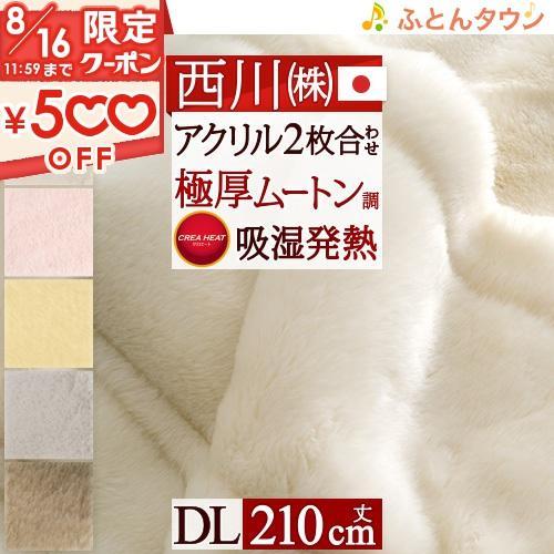 西川リビング 2枚合わせ毛布 ダブル 日本製 毛布 2枚合せ毛布 ダブルサイズ ムートン調 無地 送料無料 泉大津 アクリル 日本製