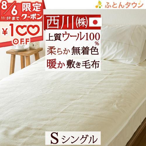 ウール敷き毛布WU1960S