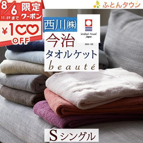 タオルケット シングル 西川 コットン 厚手 オールシーズン 日本製 西川リビング