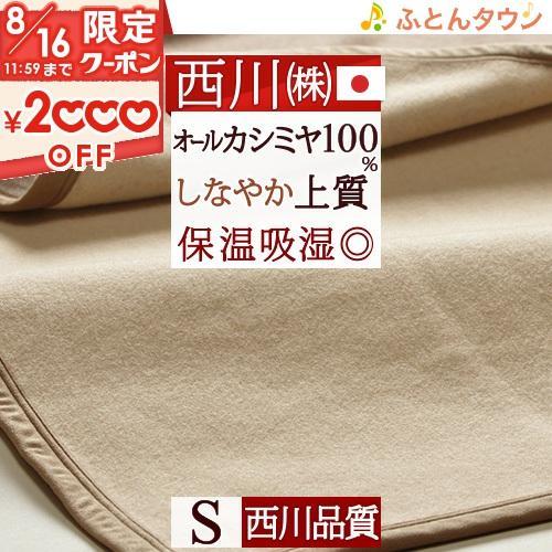産業オールカシミヤ毛布