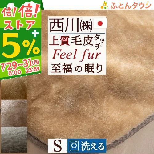 フィールファー敷き毛布