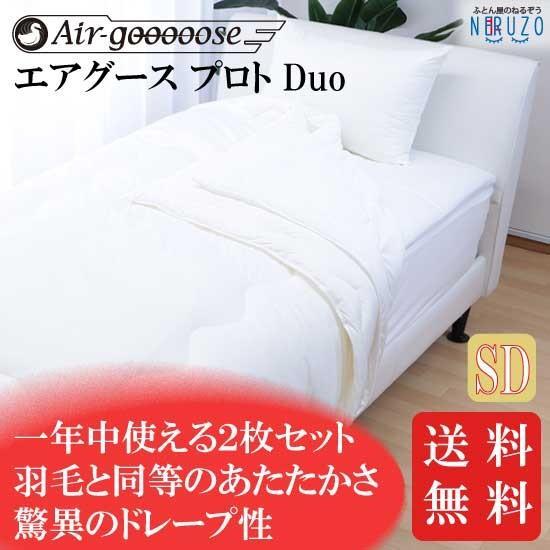 エアグース プロトDuo 掛け布団 肌布団 セミダブル 2枚セット 洗える ウォッシャブル air-gooooose