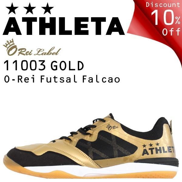 (10%OFF)アスレタ フットサルシューズ O-Rei Futsal Falcao 11003-GL