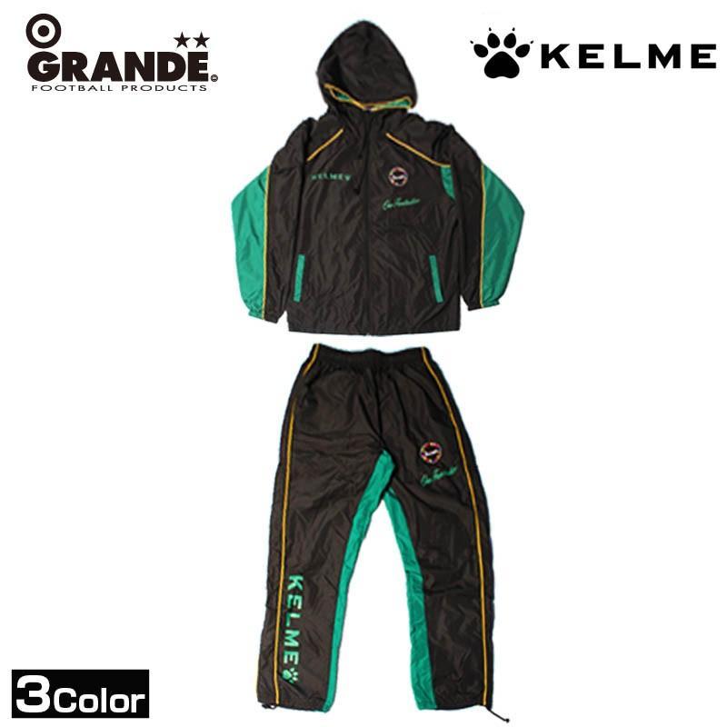 KELME×GRANDE/ケルメ×グランデ ブレーカースーツ 上下セット (KG212F)