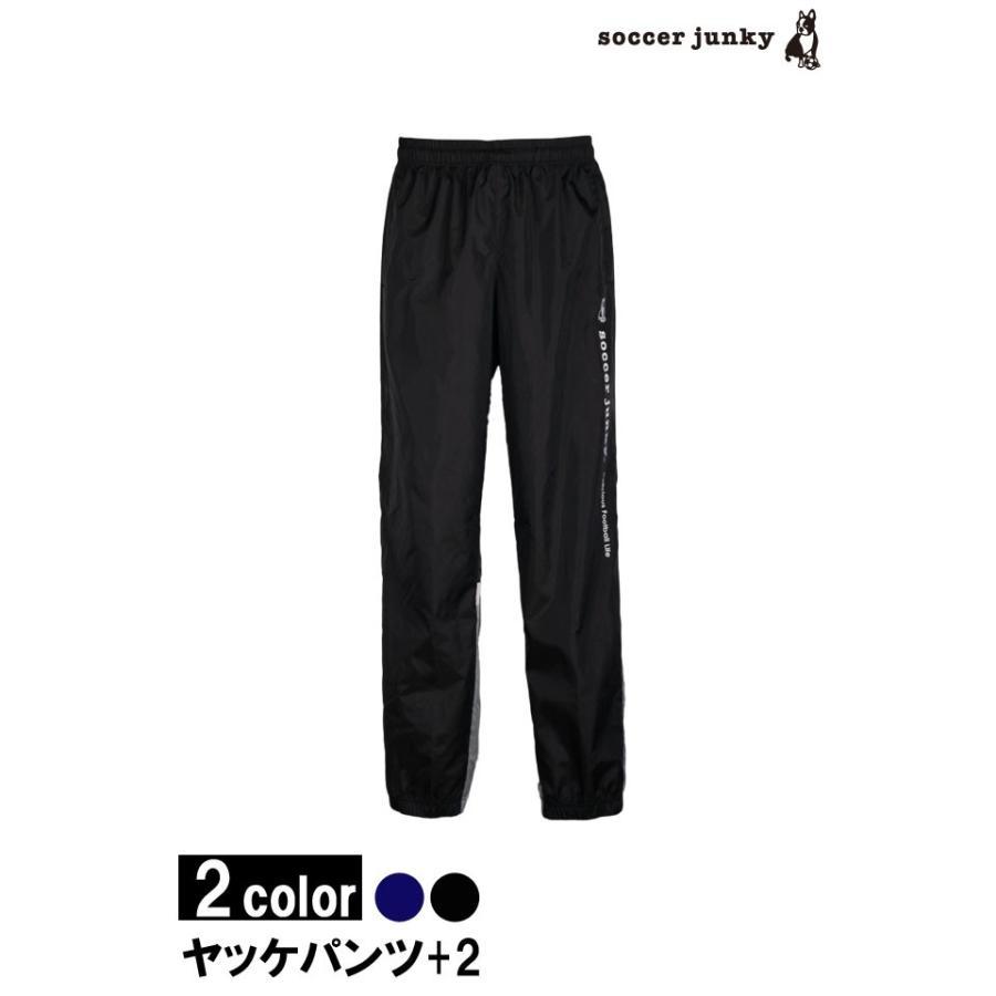 soccerjunky/サッカージャンキー ヤッケパンツ+2/ピステパンツ(SJ16024)