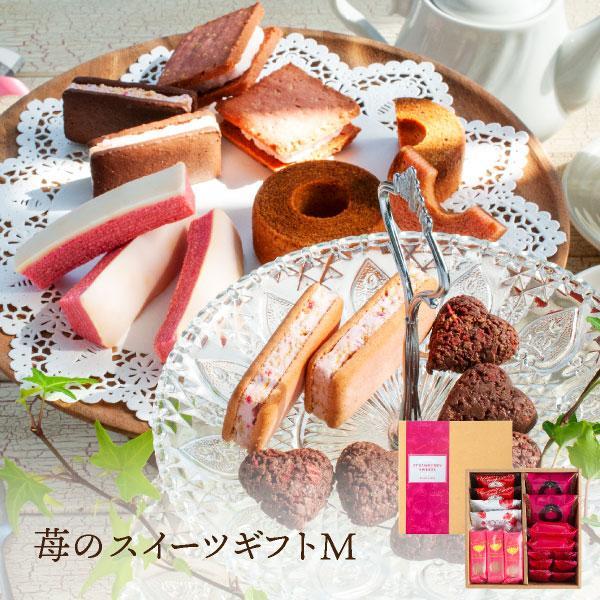 苺のスイーツギフトセットMサイズ 母の日 2021(ミルクバウム サンドクッキー クランチチョコ) あまおう スイーツ ギフト  宅急便発送 内祝 Agift|fuubian