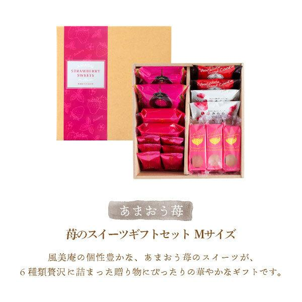 苺のスイーツギフトセットMサイズ 母の日 2021(ミルクバウム サンドクッキー クランチチョコ) あまおう スイーツ ギフト  宅急便発送 内祝 Agift|fuubian|02