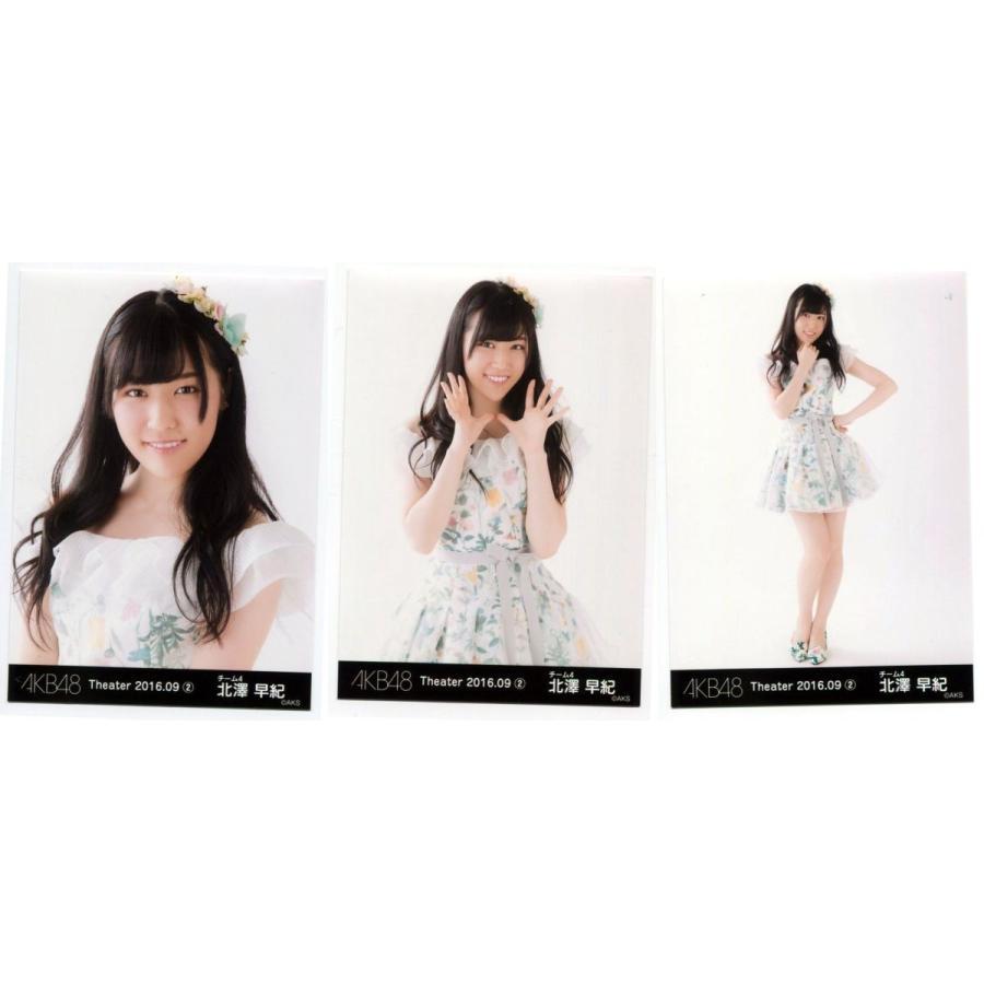 北澤早紀 生写真 AKB482016.September2 月別09月 3種コンプ|fuwaneko