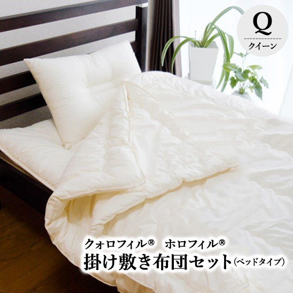 bed用クォロフィル2枚合わせ掛布団・ホロフィル敷き布団 クイーン 組布団セット