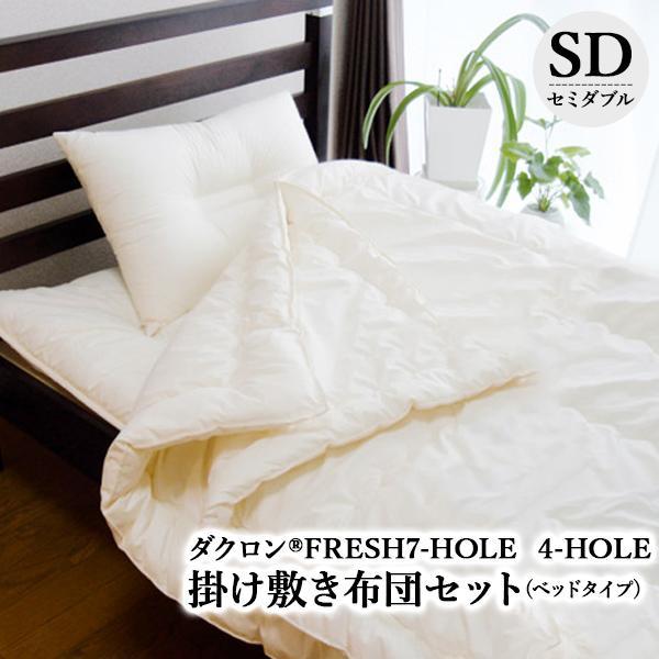 bed用クォロフィル2枚合わせ掛布団・ホロフィル敷き布団 セミダブル 組布団セット