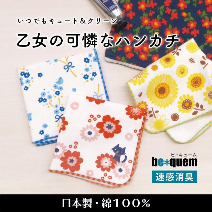 タオル ハンカチ 消臭 清潔 女子 日本製 綿100% かわいい 乙女の可憐なハンカチ|fuzei-kyoto