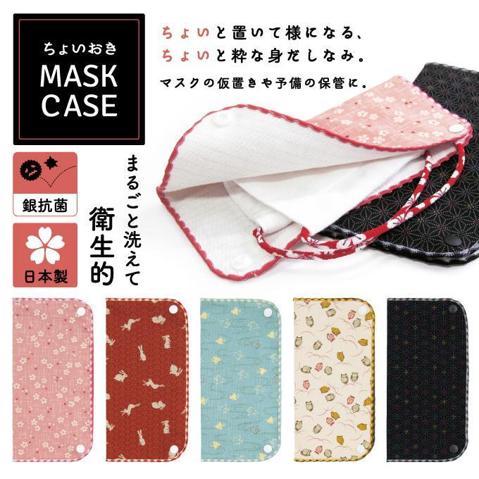 マスクケース 銀抗菌 日本製 抗菌 防臭 和柄 洗える ちょいおきマスクケース|fuzei-kyoto