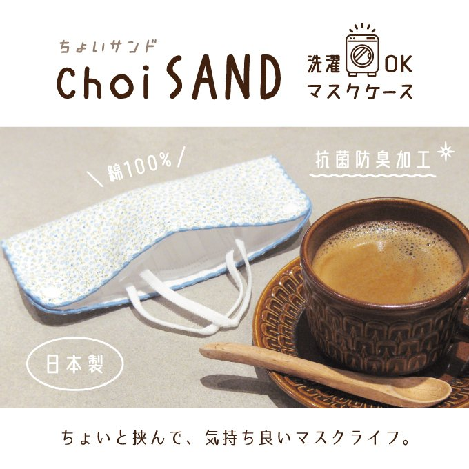 マスクケース 銀抗菌 日本製 抗菌 防臭 洗える ちょいサンド|fuzei-kyoto