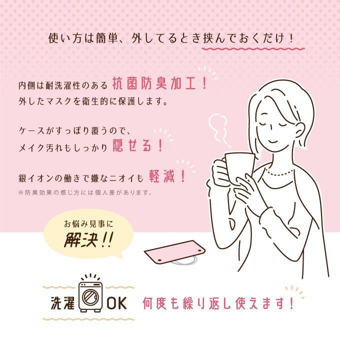 マスクケース 銀抗菌 日本製 抗菌 防臭 洗える ちょいサンド|fuzei-kyoto|03