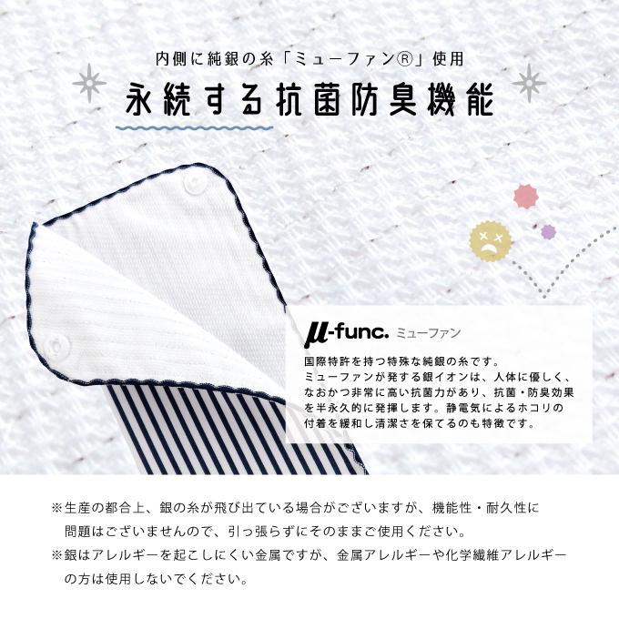 マスクケース 銀抗菌 日本製 抗菌 防臭 洗える ちょいサンド|fuzei-kyoto|04
