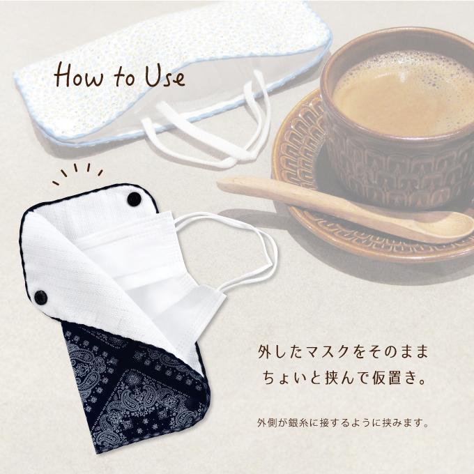 マスクケース 銀抗菌 日本製 抗菌 防臭 洗える ちょいサンド|fuzei-kyoto|05