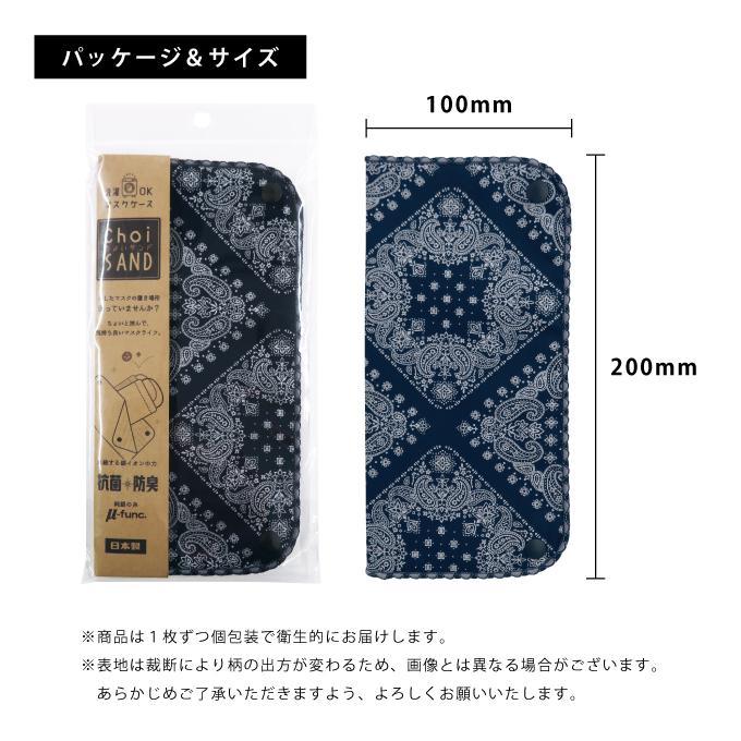 マスクケース 銀抗菌 日本製 抗菌 防臭 洗える ちょいサンド|fuzei-kyoto|08