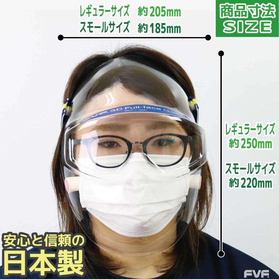 3D Full-face Guard【3D フルフェイスガード】フルフェイスシールド 日本製 飛沫対策に 作業現場に 接客現場に 医療現場に サバイバルゲームに 送料無料|fvf|02