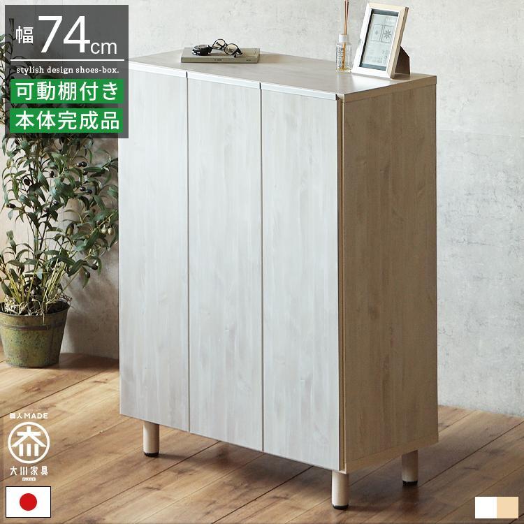 靴箱 注目ブランド シューズボックス 下駄箱 幅75 薄型 スリム 白 収納 完成品 日本製 メーカー再生品 ホワイト 脚付き 木製 おしゃれ