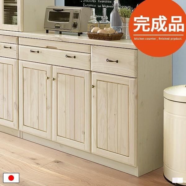 キッチンカウンター おしゃれ 120 完成品 食器棚 キッチン 収納 白 木製 無垢 北欧