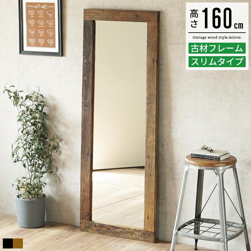 全身鏡 姿見鏡 おしゃれ アンティーク 予約販売 160 セール 登場から人気沸騰 大型 全身ミラー 無垢 立て掛け 古材 木製