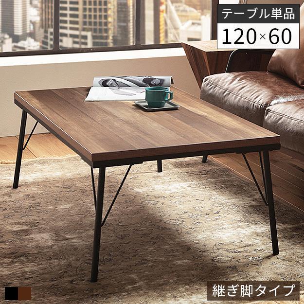 新品 送料無料 こたつテーブル 長方形 120cm おしゃれ 継ぎ足 4人用 ダイニングこたつテーブル 爆買い送料無料 アイアン脚 ダイニングテーブル
