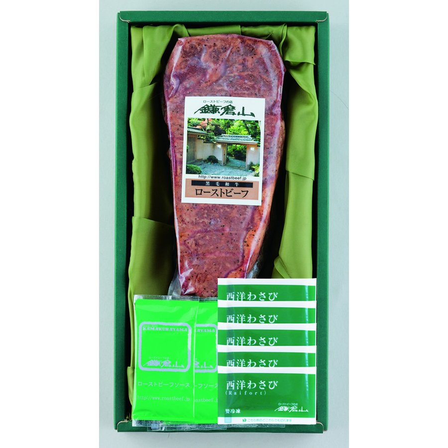 ローストビーフの店 鎌倉山 黒毛和牛サーロインローストビーフ 850g 送料無料 冷凍 ギフト|g-call|03