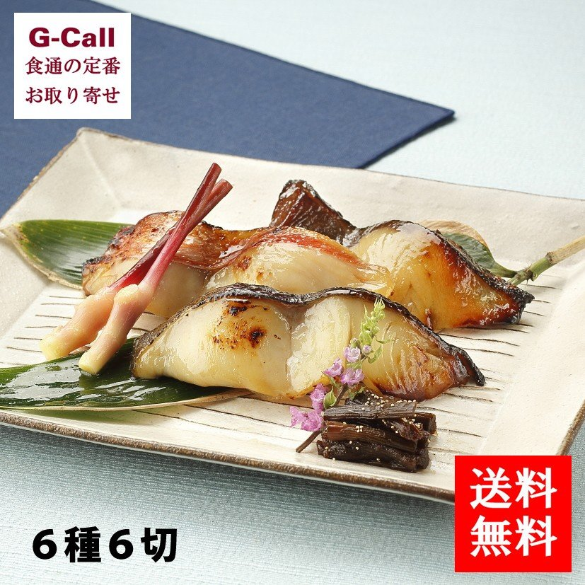 なだ万 西京漬 6種6切 銀鱈 金目鯛 鰆 ブランド買うならブランドオフ 鰤 鮭 魚介類 贈答 和食 ギフト 白味噌 お取り寄せ 赤魚 新作 大人気