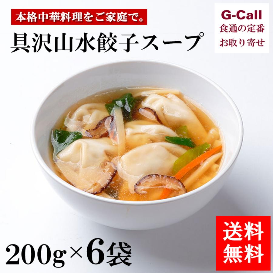 冷凍 水 餃子 スープ