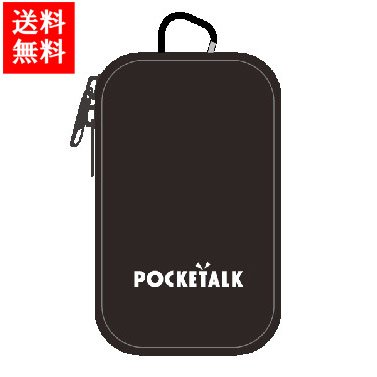 POCKETALK ポケトークS 毎日がバーゲンセール Plus プラス用 アクセサリー 割引も実施中 SOURCENEXT ソースネクスト ロゴ入り専用ポーチ