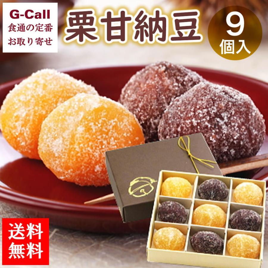 商い 送料0円 送料無料 銀座鈴屋 栗甘納糖 9個入 和菓子 スイーツ 栗 贈答 お取り寄せ ギフト