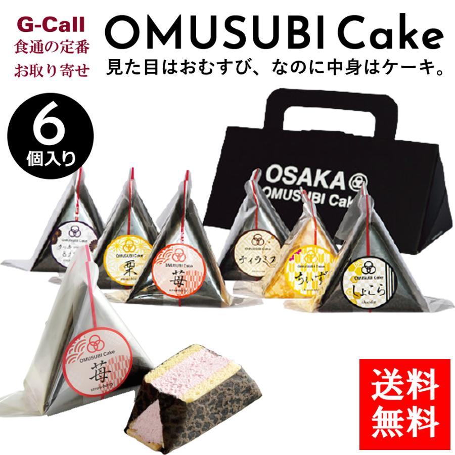 送料無料 OSAKA OMUSUBI Cake おむすびケーキ ◆在庫限り◆ 6個 洋菓子 爆売り お菓子 スイーツ 大ヒット ギフト お取り寄せ デザート お歳暮 大阪 贈答 お祝い