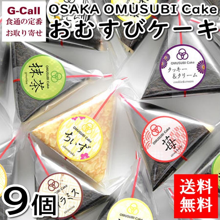 送料無料 即納 OSAKA OMUSUBI Cake おむすびケーキ 送料無料限定セール中 9個 菓子 お菓子 自宅向け スイーツ 簡易包装 お取り寄せ 大阪 デザート 大ヒット