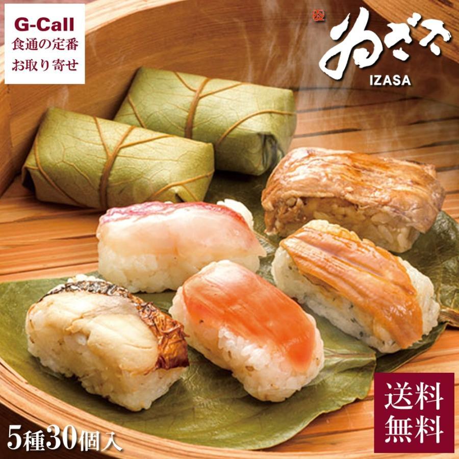 送料無料 ゐざさ 蒸し柿の葉寿司 5種 各6個 計30個入 寿司 すし スシ 惣菜 和食 お取り寄せ|g-call
