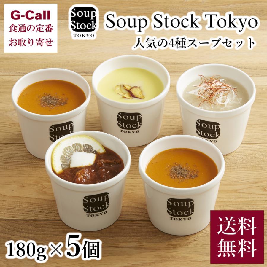 スープストックトーキョー 人気のスープ 国産品 4種 180g×5個 送料無料 ギフト 東京 ランキングTOP5 冷凍 Tokyo お歳暮 Stock 御歳暮 レンジ 敬老の日 Soup